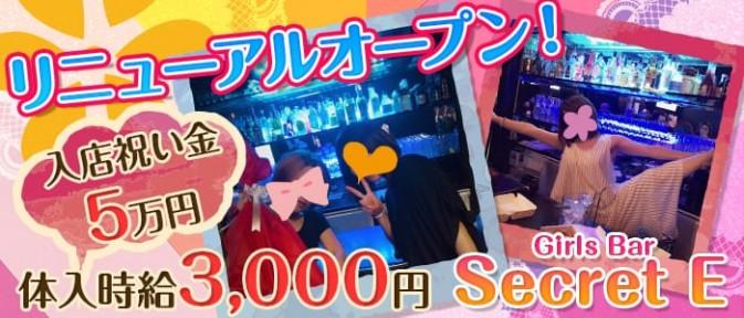 Girls Bar Secret E(シークレットイー)【公式求人情報】