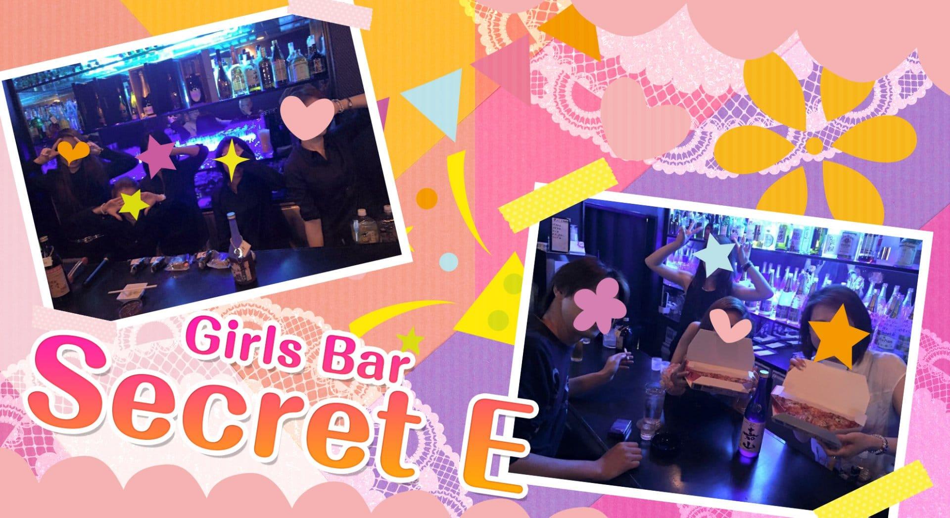 Girls Bar Secret E(シークレットイー) 大和ガールズバー TOP画像
