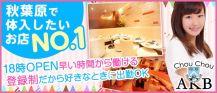 Chou Chou 秋葉原店(シュシュアキハバラ)【公式求人情報】 バナー