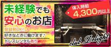 CLUB Delight(ディライト)【公式求人情報】 バナー