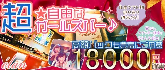 bar&lounge elan(エラン)【公式求人情報】