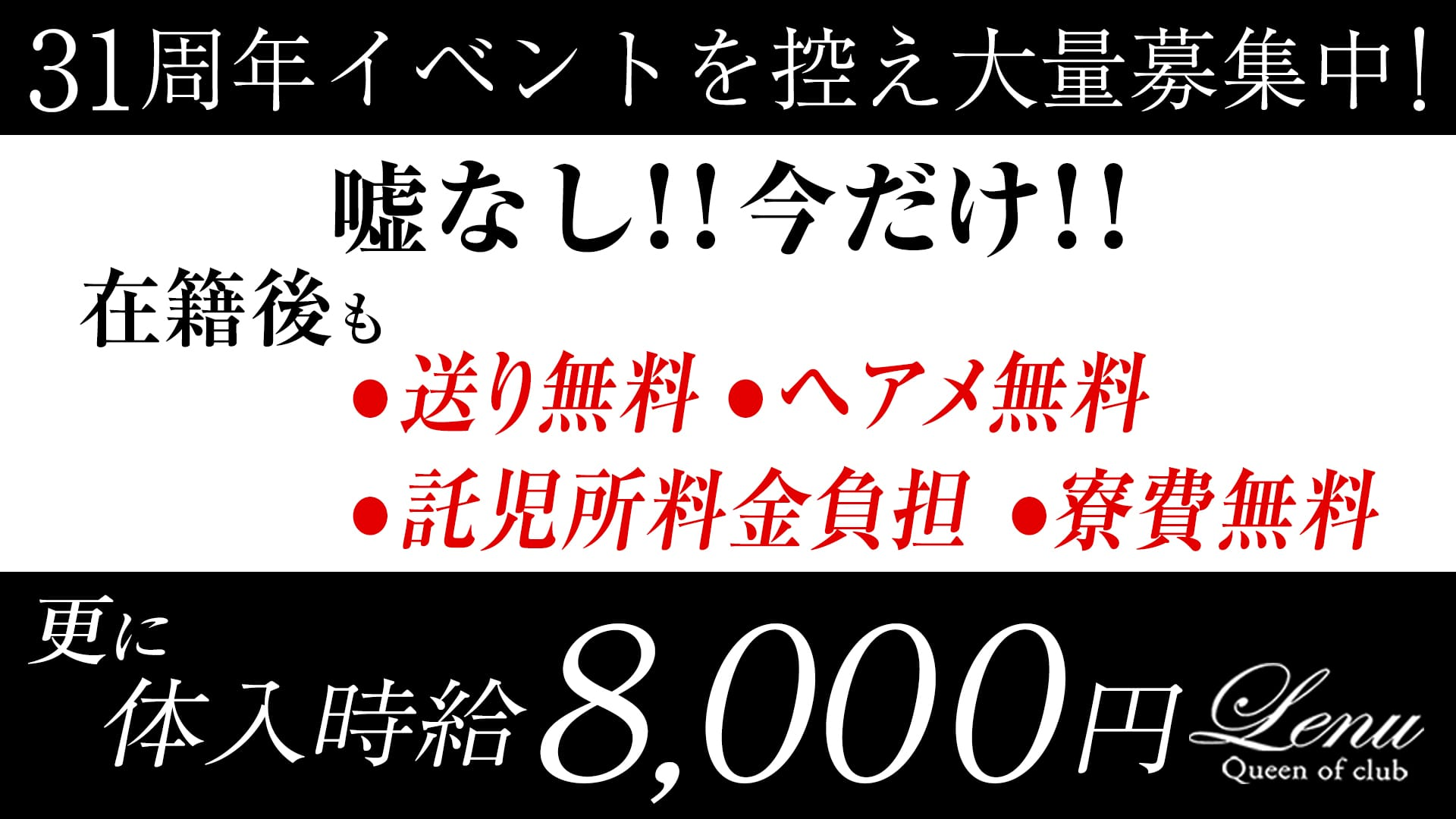 Club Lenu~クラブ レーヌ~ TOP画像