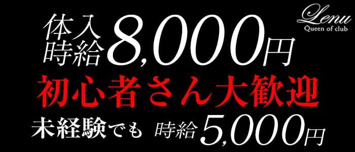 Club Lenu~クラブ レーヌ~ 上野キャバクラ バナー