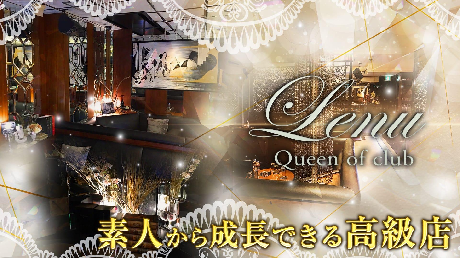 Club Lenu~クラブ レーヌ~ 上野キャバクラ TOP画像