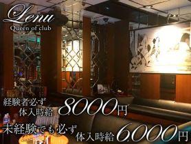 Club Lenu~クラブ レーヌ~ 上野キャバクラ SHOP GALLERY 1