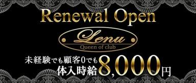 Club Lenu~クラブ レーヌ~(上野キャバクラ)の求人・バイト・体験入店情報