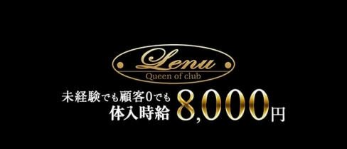 Club Lenu~クラブ レーヌ~(上野キャバクラ)の求人・体験入店情報