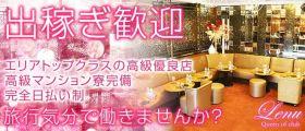 Club Lenu~クラブ レーヌ~ 上野キャバクラ 出稼ぎ募集バナー