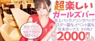 girl's bar uzuri (ウズリ)【公式求人情報】