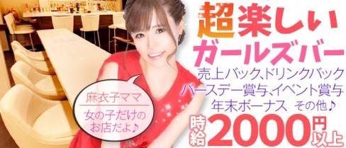 girl's bar uzuri (ウズリ)【公式求人情報】(蒲田ガールズバー)の求人・バイト・体験入店情報