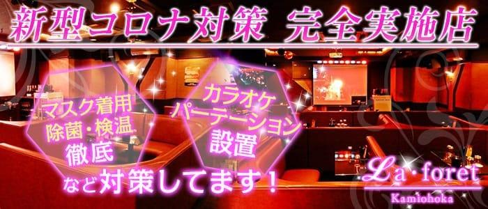 ラフォーレ上大岡【公式求人・体入情報】 上大岡キャバクラ バナー