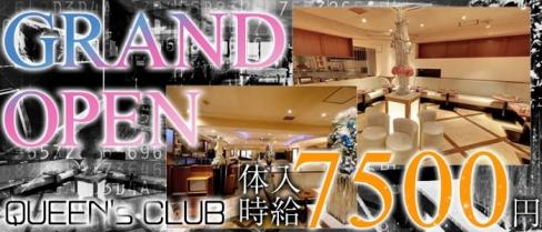 QUEEN'S CLUB(クイーンズクラブ)【公式求人情報】(上野キャバクラ)の求人・バイト・体験入店情報