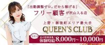 QUEEN'S CLUB(クイーンズクラブ)【公式求人・体入情報】 バナー