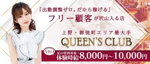 QUEEN'S CLUB(クイーンズクラブ)【公式求人・体入情報】(上野キャバクラ)の求人・体験入店情報