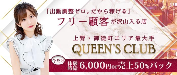 QUEEN'S CLUB(クイーンズクラブ)【公式求人・体入情報】 上野キャバクラ バナー