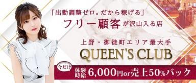 QUEEN'S CLUB(クイーンズクラブ)【公式求人・体入情報】(上野キャバクラ)の求人・バイト・体験入店情報