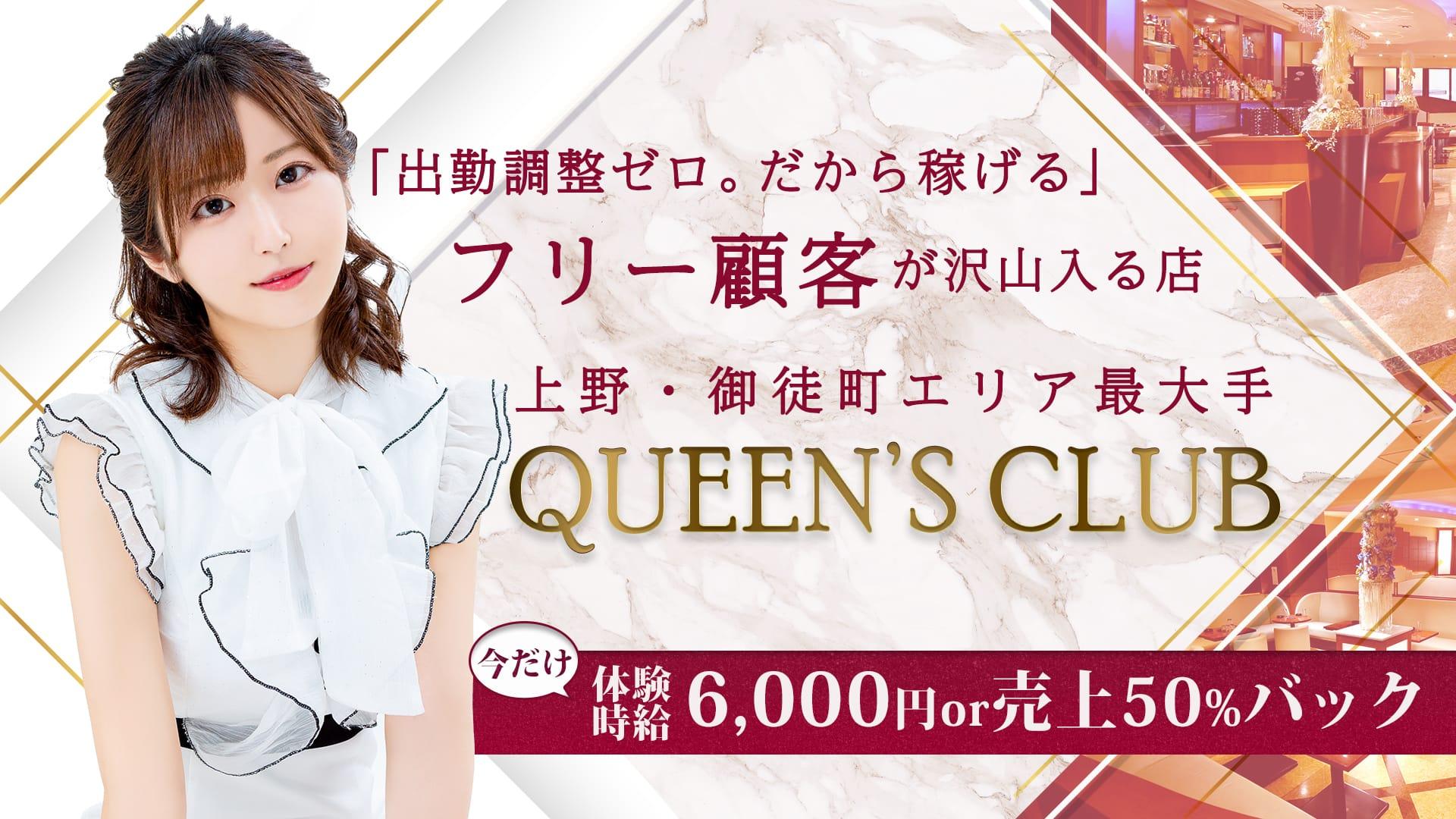 QUEEN'S CLUB(クイーンズクラブ)【公式求人・体入情報】 上野キャバクラ TOP画像