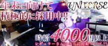 UNIVERSE(ユニバース)【公式求人情報】 バナー