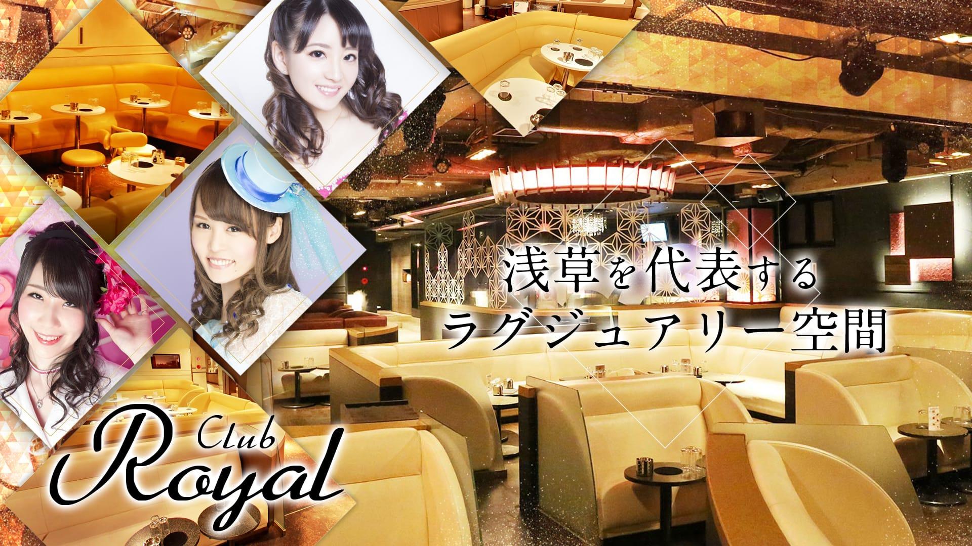 CLUB Royal(クラブ ロイヤル) 上野キャバクラ TOP画像