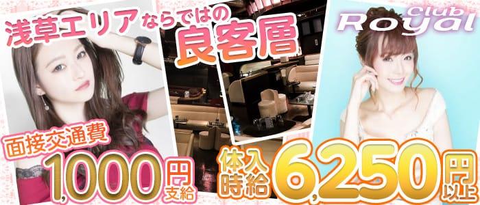 CLUB Royal(クラブ ロイヤル) 上野キャバクラ バナー