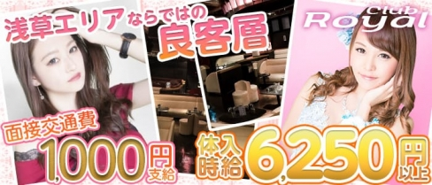 CLUB Royal(クラブ ロイヤル)【公式求人情報】(上野キャバクラ)の求人・バイト・体験入店情報