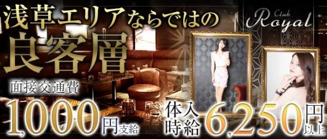 CLUB Royal(クラブ ロイヤル)【公式求人情報】