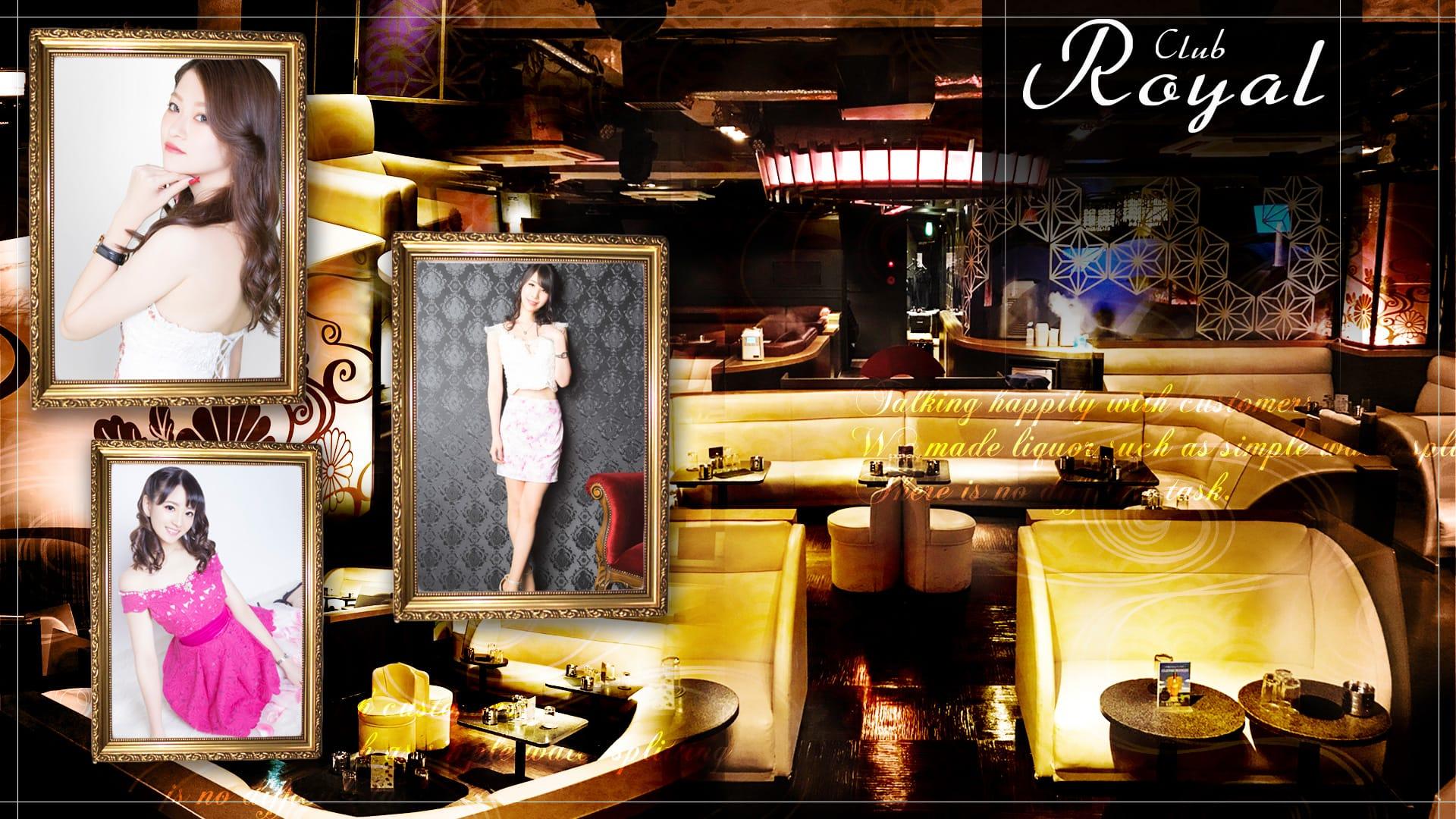 CLUB Royal(クラブ ロイヤル) TOP画像