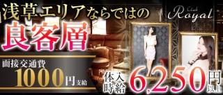 CLUB Royal(クラブ ロイヤル)【公式求人情報】(上野キャバクラ求人)