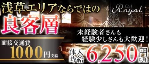 CLUB Royal(クラブ ロイヤル)【公式求人情報】(上野キャバクラ)の求人・体験入店情報