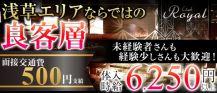 CLUB Royal(クラブ ロイヤル)【公式求人情報】 バナー