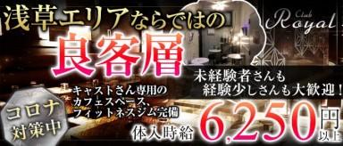【浅草】CLUB Royal(クラブ ロイヤル)【公式求人・体入情報】(秋葉原キャバクラ)の求人・バイト・体験入店情報