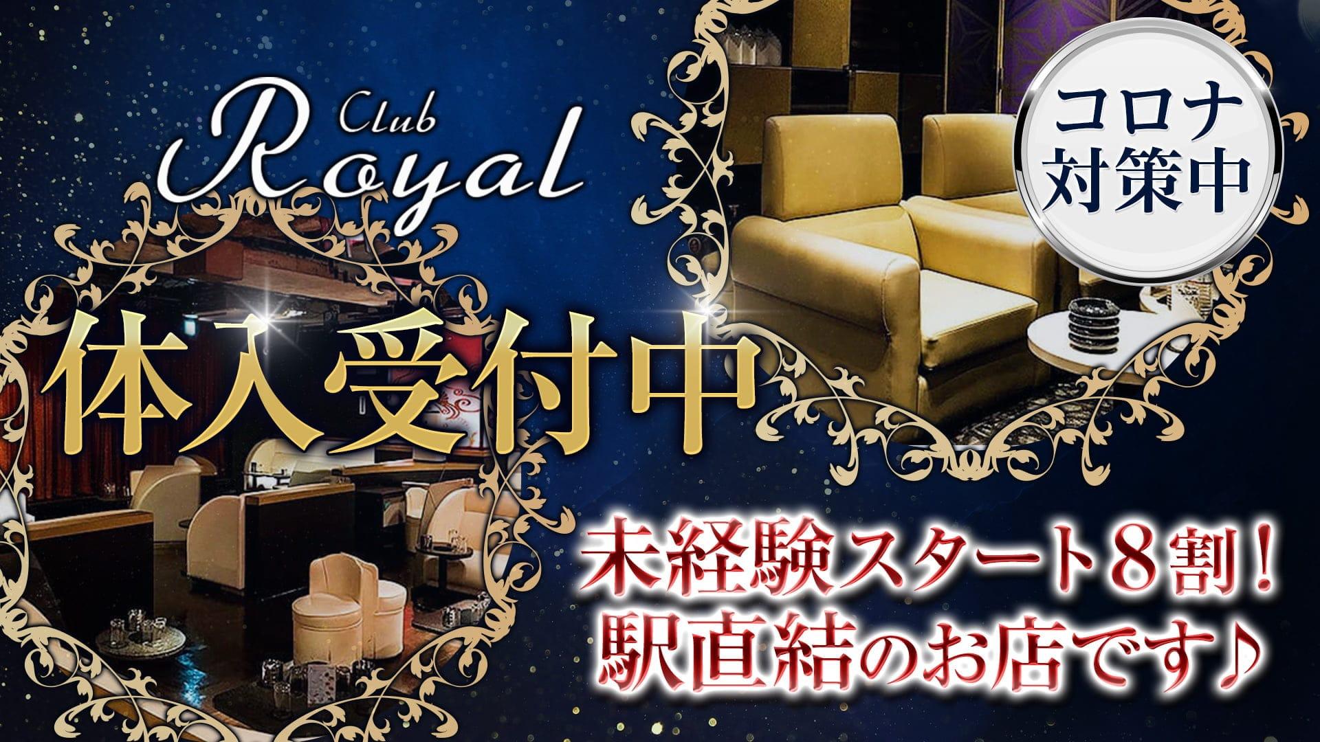 【浅草】CLUB Royal(クラブ ロイヤル)【公式求人・体入情報】 上野キャバクラ TOP画像