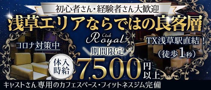 【浅草】CLUB Royal(クラブ ロイヤル)【公式求人・体入情報】 上野キャバクラ バナー