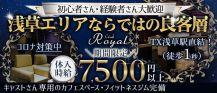 【浅草】CLUB Royal(クラブ ロイヤル)【公式求人・体入情報】 バナー