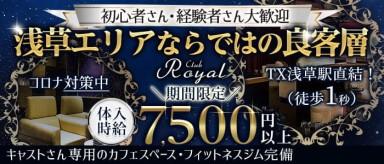 【浅草】CLUB Royal(クラブ ロイヤル)【公式求人・体入情報】(上野キャバクラ)の求人・バイト・体験入店情報