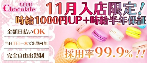 CLUB Chocolate(ショコラ)【公式求人情報】(大宮キャバクラ)の求人・バイト・体験入店情報