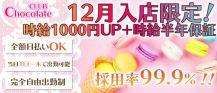 CLUB Chocolate(ショコラ)【公式求人情報】 バナー