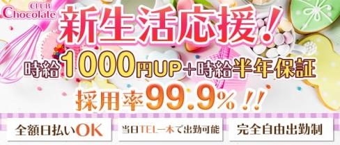CLUB Chocolate(ショコラ)【公式求人情報】(大宮キャバクラ)の求人・体験入店情報