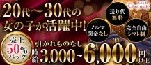 CLUB Chocolate(ショコラ)【公式求人・体入情報】 バナー