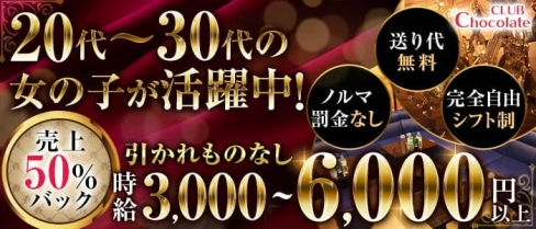 CLUB Chocolate(ショコラ)【公式求人・体入情報】(大宮キャバクラ)の求人・体験入店情報