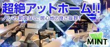 ミニクラブ ミント【公式求人情報】 バナー