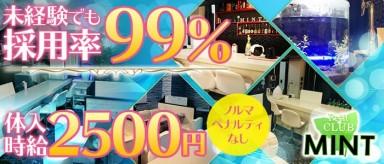 ミント【公式求人・体入情報】(横須賀クラブ)の求人・バイト・体験入店情報