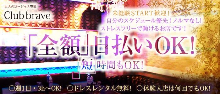 CLUB brave(クラブブレイブ)【公式求人・体入情報】 竹ノ塚キャバクラ バナー