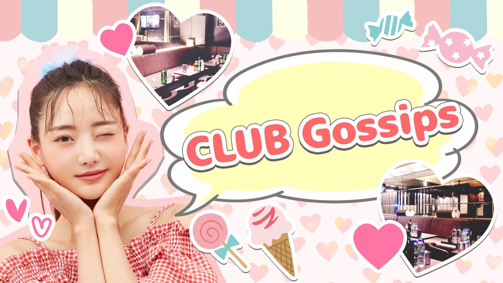 Club Gossips(ゴシップス) 池袋キャバクラ TOP画像