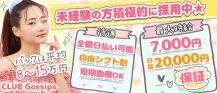 Club Gossips(ゴシップス)【公式求人情報】 バナー