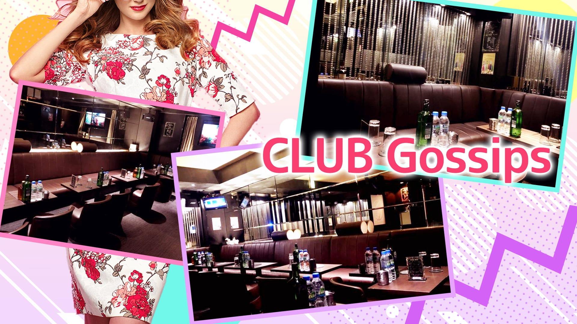 Club Gossips(ゴシップス) 池袋ラウンジ TOP画像