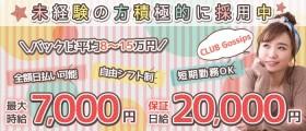 Club Gossips(ゴシップス)【公式求人情報】