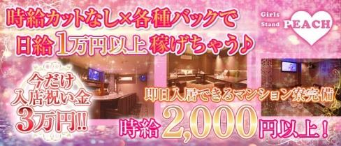 Girls Stand Peach (ガールズスタンドピーチ)【公式求人情報】(銀山町ガールズバー)の求人・バイト・体験入店情報