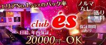 club es(エス)【公式求人情報】 バナー