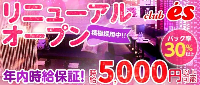 club es(エス) 新橋キャバクラ バナー